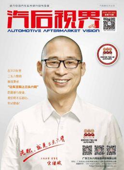 《汽后視界》1月刊(一) 電子書制作軟件