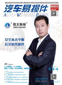 《汽车易损件》2019年9-10月刊 电子书制作平台