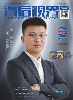 《汽后视界》双月刊(第77期) 电子书制作软件