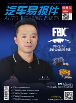 《汽车易损件》2018年9月刊,互动期刊,在线画册阅读发布