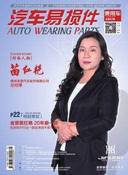 《汽车易损件》2018年5月刊,互动期刊,在线画册阅读发布