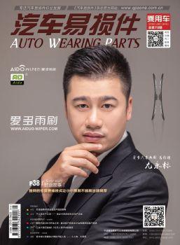 《汽车易损件》2019年3-4月刊 电子书制作软件