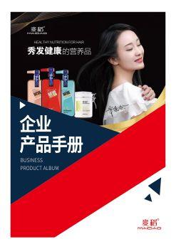 麦稻系列产品电子手册