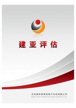 北京建亚恒泰房地产评估有限公司公司介绍电子画册