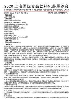 2020上海国际食品饮料包装展览会电子画册