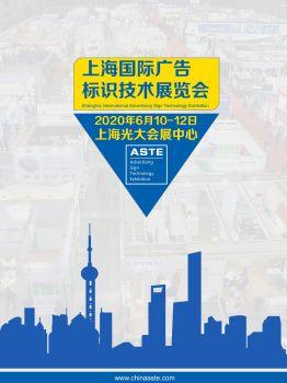 2020上海國際廣告標識技術展覽會-招展函電子宣傳冊