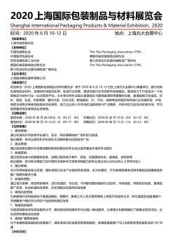 2020上海国际包装制品与材料展览会电子书