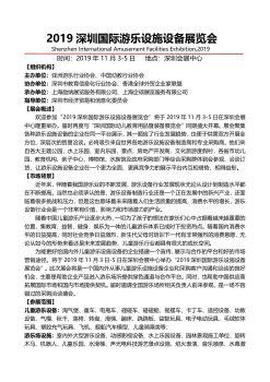 2019深圳国际游乐设施设备展览会-邀请函电子画册