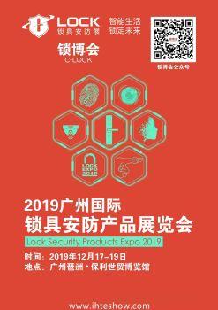 2019广州锁具安防产品展览会-锁博会(招展函)电子杂志