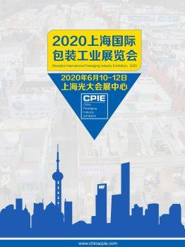 2020上海国际包装工业展览会-招展函电子书