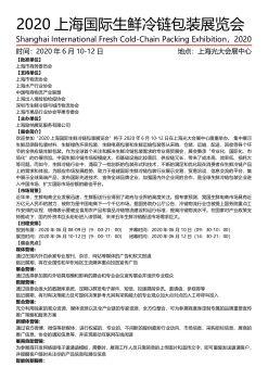 2020上海国际生鲜冷链包装展览会电子书