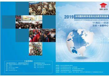 SIEE2019深圳国际教育信息化及教育装备展-邀请函电子书