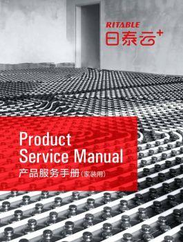 日泰云+产品手册(家装用)
