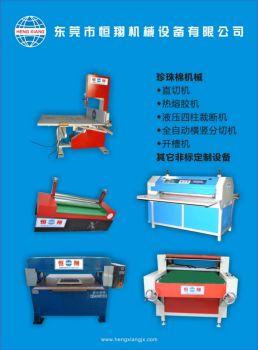 东莞恒翔机械设备有限公司产品画册
