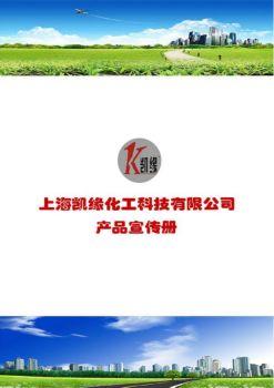 上海凱緣化工科技有限公司產品宣傳冊