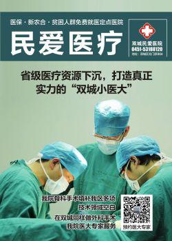 民爱医疗,电子期刊,电子书阅读发布