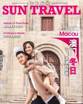 太陽旅遊雜誌(2020年12月號)电子画册 电子书制作软件