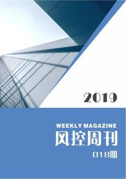 直营风控周刊-第十八期 电子杂志制作平台