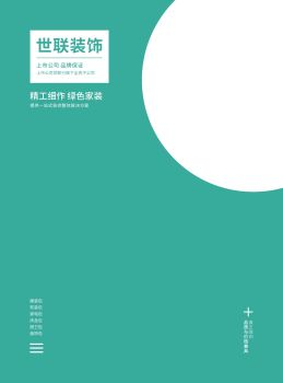 世联装饰品牌画册2018