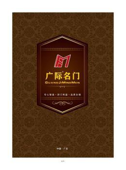 广际名门 中空推拉门/平开门/衣柜门电子画册