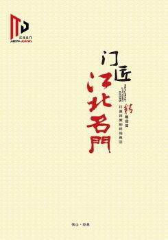 门匠-江北名门电子画册