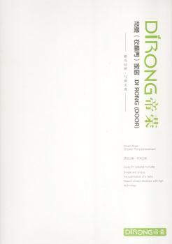 帝荣鑫17年板材衣柜门图册