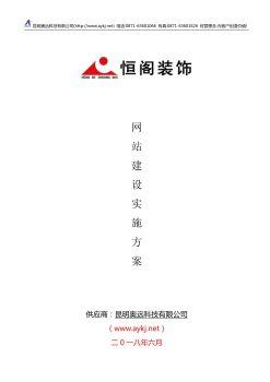 昆明恒阁装饰工程有限公司-网站建设实施方案(奥远科技)电子画册