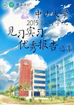 中山大学旅游学院2015级见习实习优秀作品集