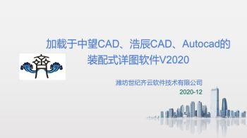 世纪齐云装配式构件详图软件V2020宣传画册