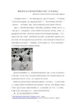浩辰CAD二次开发商——潍坊世纪齐云软件技术有限公司的二次开发体会2020-3-3电子画册