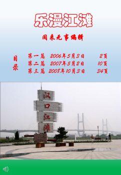 乐漫江滩 电子书制作软件