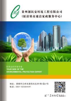 贵州创民安环境公司简介画册