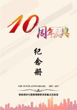 智能感知与图像理解教育部重点实验室成立十周年纪念册电子刊物