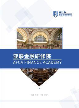 亚联金融研修院