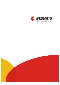 彩惠科技-公司介绍电子画册
