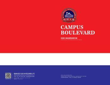 校园大道加盟手册 电子书制作平台