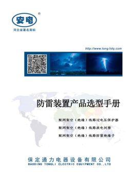 防雷装置选型手册-保定通力电器