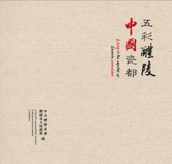 中国醴陵 电子杂志制作平台