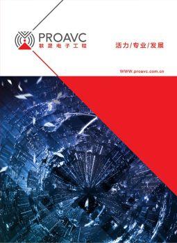 福州联晟电子工程有限公司-宣传画册
