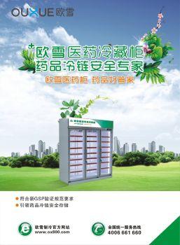 欧雪医药工业系列彩页电子杂志