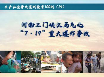 """河南三门峡马气化厂""""7·19""""重大爆炸事故电子画册"""