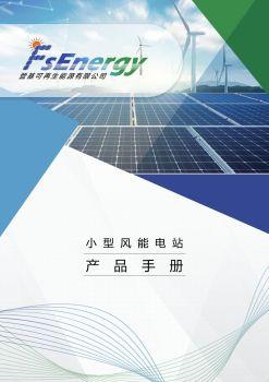 营基小型风能电站产品手册2