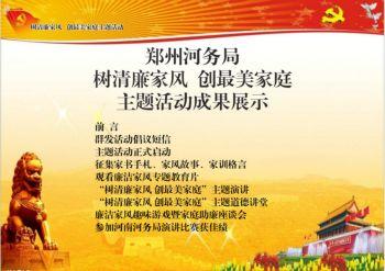 郑州河务局树清廉家风 创最美家庭主题活动成果展示电子画册