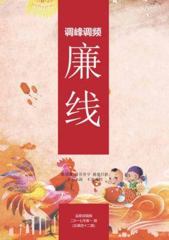 调峰调频廉线17年第1月刊