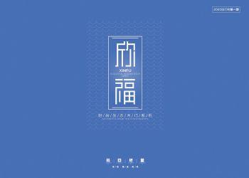 欣福门业 电子书制作软件