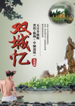 双城忆-普洱西双版纳5日游 品质篇电子画册