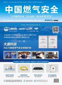 《中國燃氣安全》2018.7上電子宣傳冊