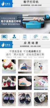 鞋子打印机宣传画册