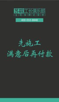 三分钟了解苏皖工长俱乐部完成宣传画册