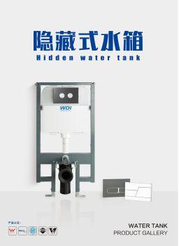 隐藏式水箱2020产品画册